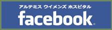 アルテミス ウイメンズ ホスピタル FACEBOOK