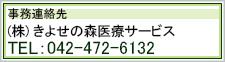 (株)きよせの森医療サービス TEL:042-472-6132